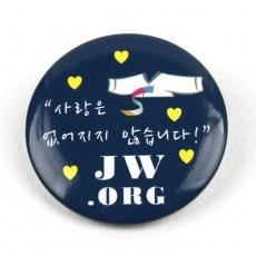 jw.org버튼메모홀더