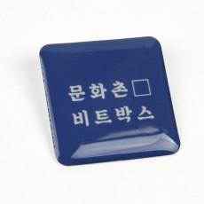 문화촌 비트박스 뱃지