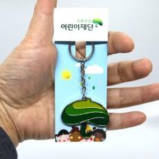 초록우산 키홀더